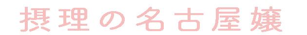 摂理の名古屋嬢