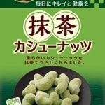 『抹茶カシューナッツ』が美味しいよ。@おすすめお菓子