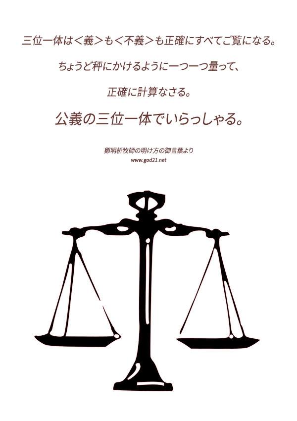 摂理20140207